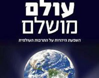 OLAM MUSHLAM (Hebrew edition of WorldPerfect)